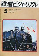 鉄道ピクトリアル 1971年5月号 No.250