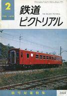 鉄道ピクトリアル 1978年2月号 No.344