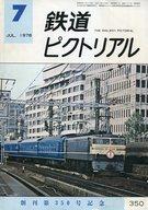 鉄道ピクトリアル 1978年7月号 No.350