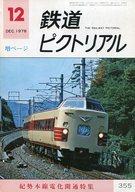 鉄道ピクトリアル 1978年12月号 No.355