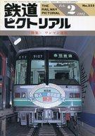 鉄道ピクトリアル 1992年2月号 No.555