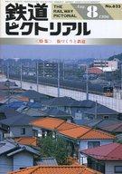 鉄道ピクトリアル 1996年8月号 No.625