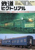 鉄道ピクトリアル 1999年4月号 No.667