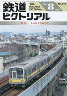 鉄道ピクトリアル 1999年8月号 No.673