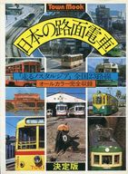 決定版 日本の路面電車