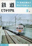 鉄道ピクトリアル 1966年5月号 No.183