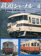 鉄道ジャーナル 1987年4月号 No.245