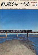 鉄道ジャーナル 1971年6月号