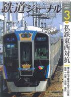 鉄道ジャーナル 2017年3月号