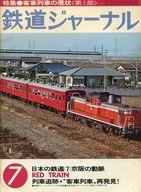 鉄道ジャーナル 1978年7月号 No.137