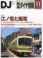 鉄道ダイヤ情報 2010/11