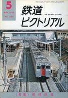 鉄道ピクトリアル 1976年5月号 No.320