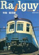 Railguy 1978年4月号 レールガイ