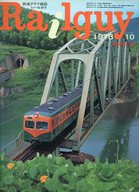 Railguy 1978年10月号 レールガイ