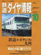 鉄道ダイヤ情報 1992年10月号 No.102
