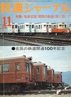 鉄道ジャーナル 1976年11月号 No.117