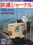 鉄道ジャーナル 1978年12月号 No.142