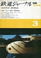 鉄道ジャーナル 1968年3月号