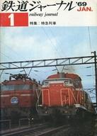 鉄道ジャーナル 1969年1月号