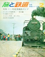 旅と鉄道 1972年2月号 別冊鉄道ジャーナル