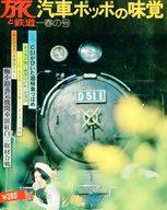 旅と鉄道 1973年春の号
