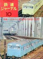 鉄道ジャーナル 1974年10月号 NO.90