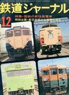 鉄道ジャーナル 1975年12月号 NO.105