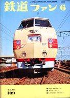 付録付)鉄道ファン 1970年6月号 No.109