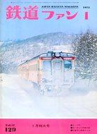 鉄道ファン 1972年1月号 No.129