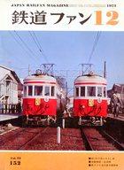 鉄道ファン 1973年12月号 No.152