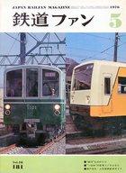 鉄道ファン 1976年5月号 No.181