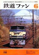 鉄道ファン 1976年6月号 No.182
