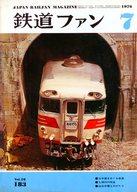 鉄道ファン 1976年7月号 No.183