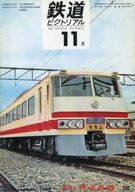 鉄道ピクトリアル 1969年11月号