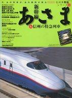 新幹線あさま&信州の特急列車