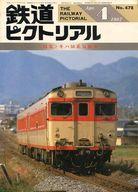 鉄道ピクトリアル 1987年4月号 No.478