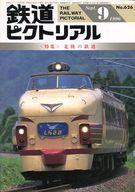 鉄道ピクトリアル 1996年9月号 No.626