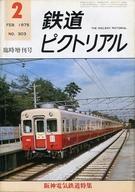 鉄道ピクトリアル 1975年2月臨時増刊号