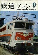 付録付)鉄道ファン 1964年9月号 No.39