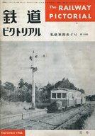 鉄道ピクトリアル 1965年9月号 号外
