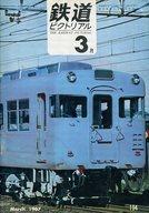 鉄道ピクトリアル 1967年3月号 No.194