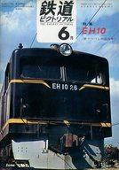 鉄道ピクトリアル 1967年6月号 No.197