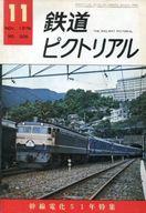 鉄道ピクトリアル 1976/11