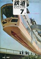 鉄道ピクトリアル 1967年7月号 No.198