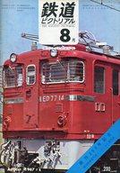 鉄道ピクトリアル 1967年8月号 No.200