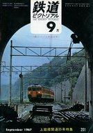 鉄道ピクトリアル 1967年9月号 No.201