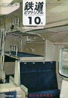 鉄道ピクトリアル 1967年10月号 No.202