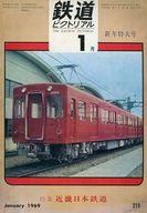 鉄道ピクトリアル 1969年1月号 No.219