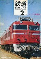 鉄道ピクトリアル 1969年2月号 No.220
