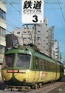 鉄道ピクトリアル 1969年3月号 No.221